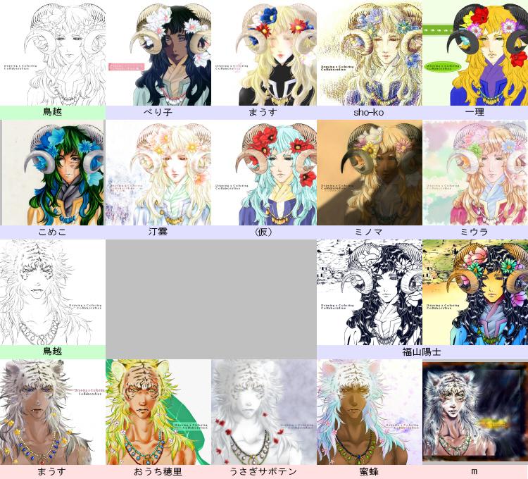 【線画×彩色◆コラボ祭】まとめ04
