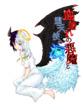血塗れの悪魔と堕天使の涙(挿絵)