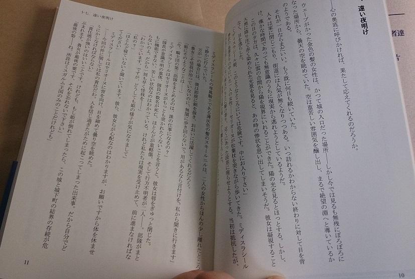 製本版3巻本文