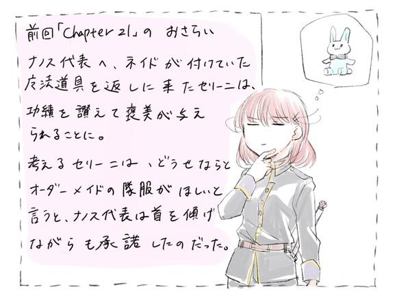chapter21-2記載あらすじ