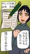 診断メーカー 1コマ漫画
