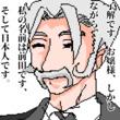 前田という名のセバスチャン