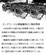 千年巫女の代理人 六輪荷馬車