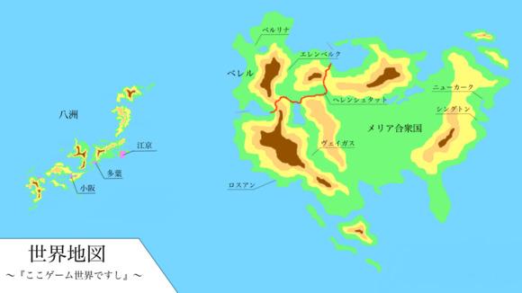 『ここゲーム世界ですし』世界地図