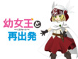 幼女王と再出発(リスタート) 扉絵(リリベット戦装束)