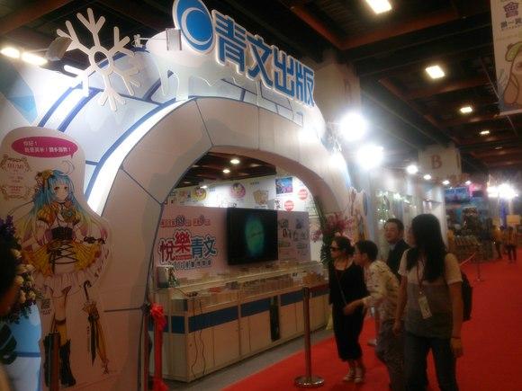 台湾での写真  青文出版社さまブース