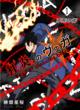 狂炎のヴェガ 1章 キービジュアル 改
