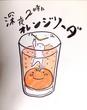 深夜2時にオレンジソーダ