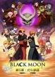 『BLACK MOON』第5章キービジュアル完成版