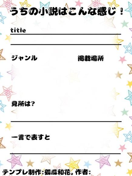 自作小説紹介シート