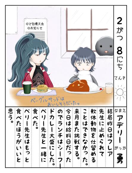 【英雄学園】アデリー先生の絵日記2