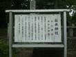 桜井神社 其の弐