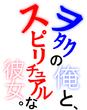 小説用タイトルロゴ(頂き物 紺旗悠さま)