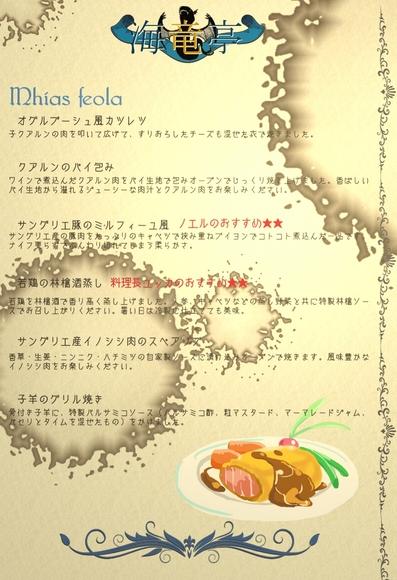 海竜亭menu ~肉料理~