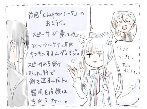 chapter11-6記載あらすじ