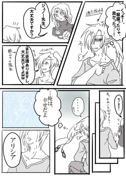 【英雄学園】ジュノーさん飲み会参加