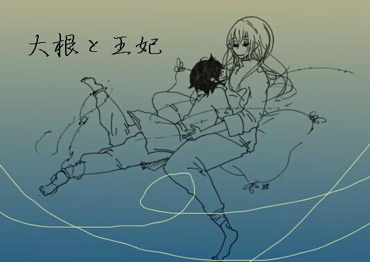 大根と王妃