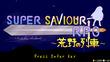 Super Saviour RPG ~荒野の列車~ タイトル画面