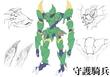 エルギア登場ロボット、守護騎兵