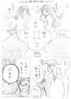 彼シャツ漫画(1)