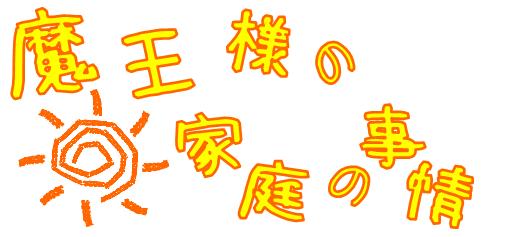 魔王様の家庭の事情・ロゴ1