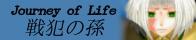 Journey of Life〜戦犯の孫〜