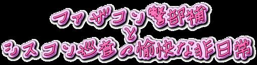 マザコン……ロゴ1