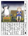 【英雄学園】アデリー先生の絵日記9
