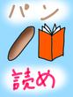 パンが無ければ本を読めば良いじゃない!