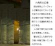 千年巫女の代理人 六角形の広場