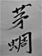 問題! この漢字何と読む?