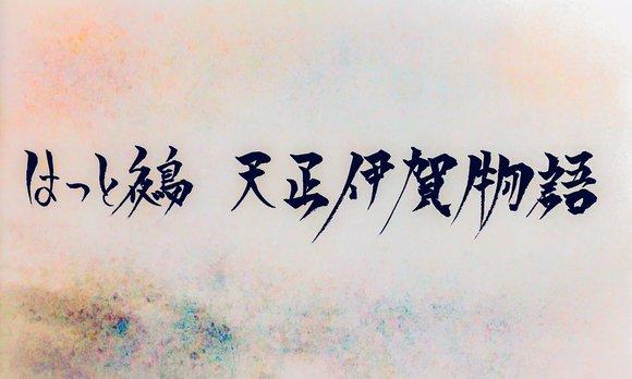 『はつと鵺 〜天正伊賀物語〜』タイトル ―2―