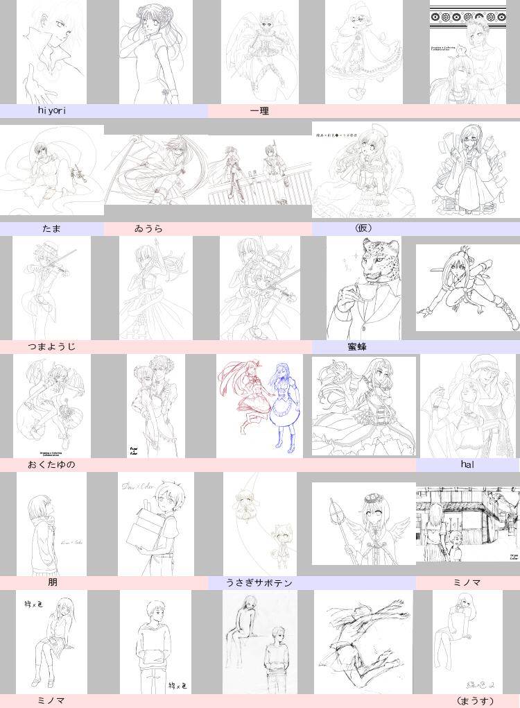 【線画×彩色◆コラボ祭Ⅱ】線画まとめ2