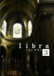libra[リーブラ]第三部表紙