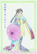 桜画「碧玻璃の空に浮かぶ☽」