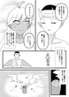 インプに転生【第五話】-12