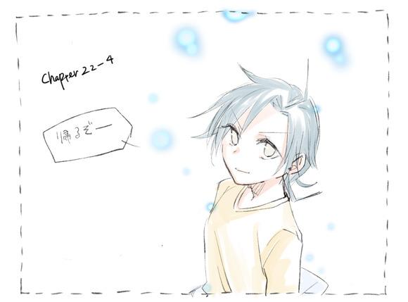 chapter22-5記載あらすじ