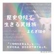 【歴異種】表紙3つめ