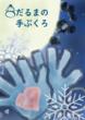 お絵描き練習①'21/05/24