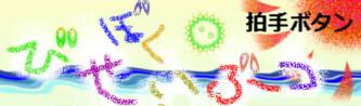 微生物絵本「ぼく びせいぶつ」