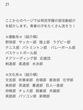 fig7.A「明流学園へようこそ!」P21【部活動紹介】