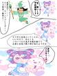 日めくれ漫画4ページ目