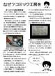 コミック工房電子文具活用術2