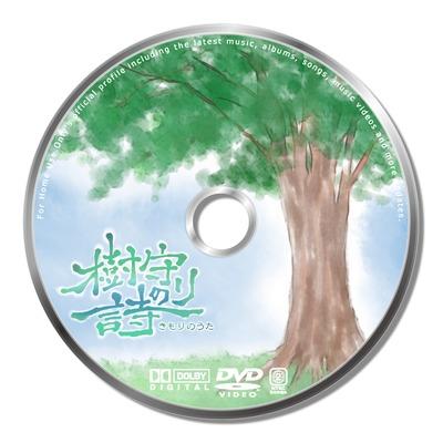 樹守りの詩
