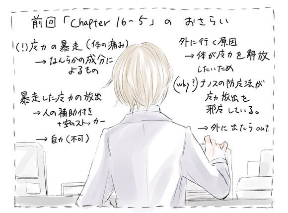 chapter16-6記載あらすじ