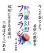 時き継幻想フララジカ第三部宣伝4