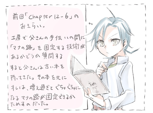 chapter12-7記載あらすじ