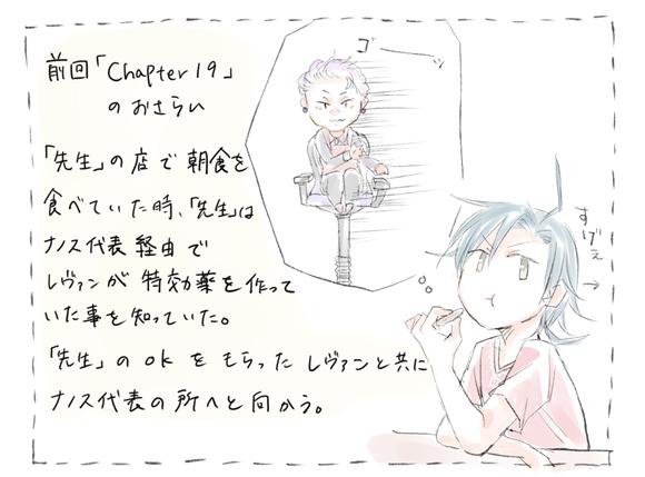 chapter19-2記載あらすじ