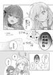 トムミアイ漫画1