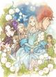 妖精姫の幸せは